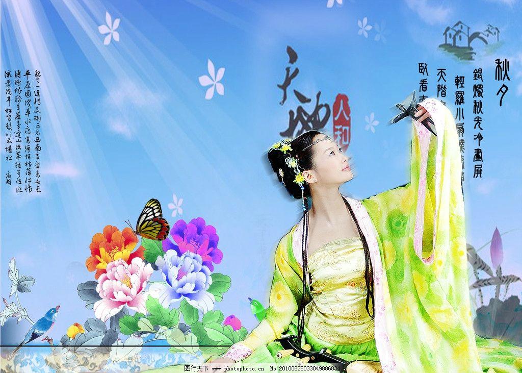 古典人物 古装美女 光线 花瓣 蝴蝶 毛笔字 鸟儿 酒杯 天地人和