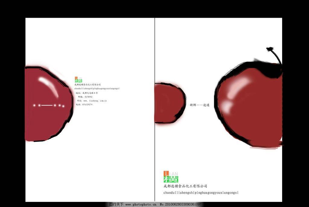 食品宣传册 宣传册 公司 食品公司宣传册 psd分层素材 源文件 300dpi