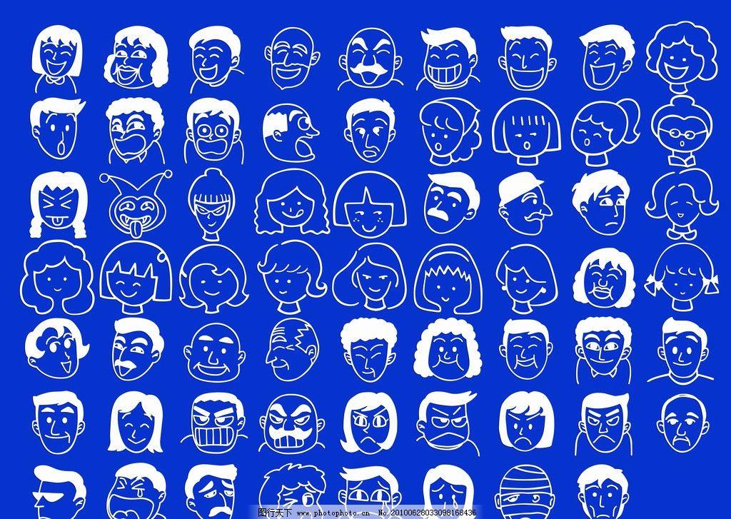 各种人物表情简笔画 各种人物表情 简笔画 人物表情 微笑 大笑 狂笑