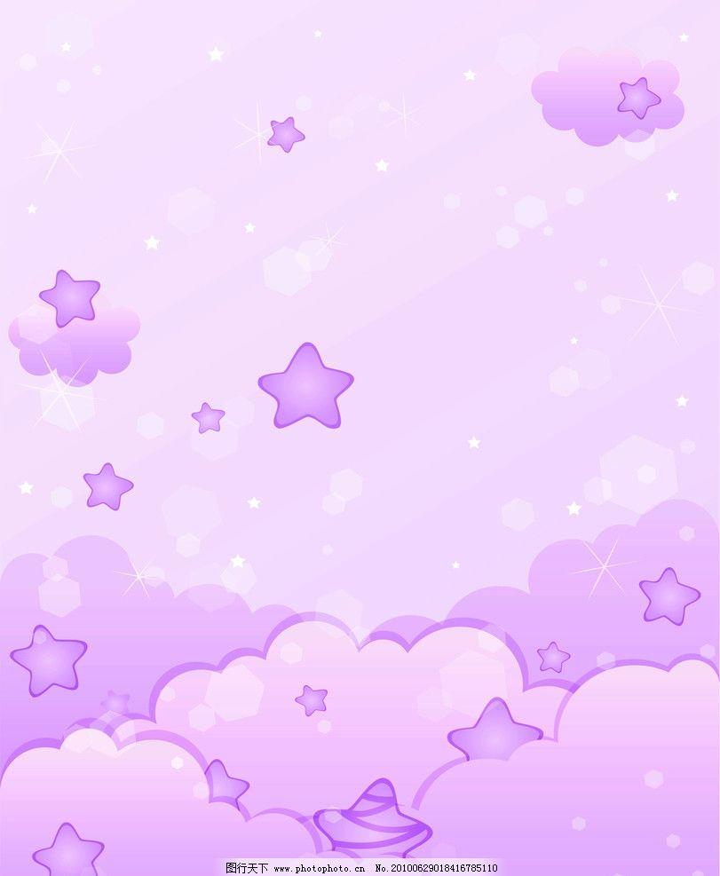 云朵 星星 梦幻 星光 紫色天空 夜晚 星空 卡通风景 风景漫画 动漫