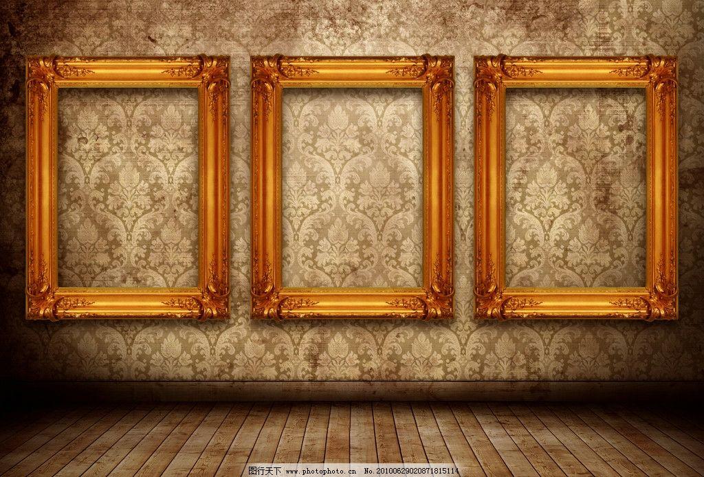 欧式相框图片 画框 相框 墙纸 墙壁 墙布 室内 陈设 地板 欧式 华丽