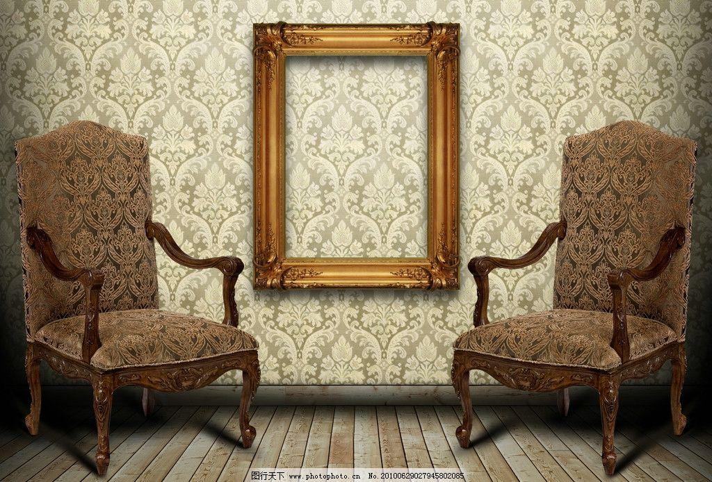 华丽室内场景 墙纸 墙壁 墙布 室内 相框 椅子 沙发 陈设 地板 欧式 华丽 画框 室内设计 环境设计 设计 300DPI JPG