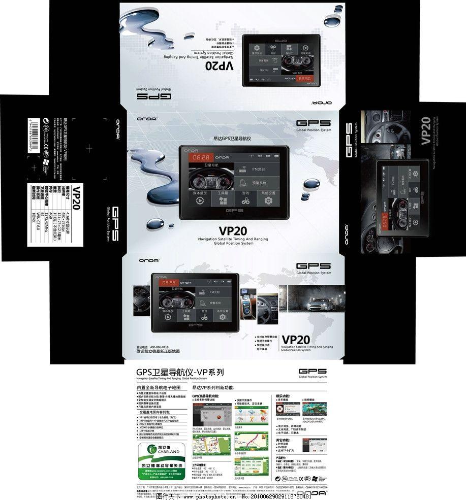 水滴 现代 时尚 定位 黑白      卫星 导航 包装设计 广告设计 矢量