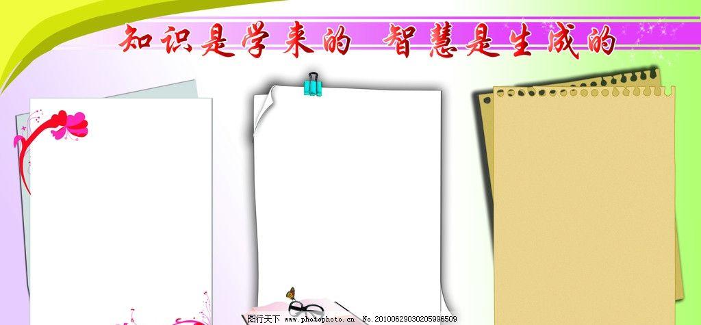 学校展板模版 书 花边 眼镜 书页 广告设计模板 源文件图片