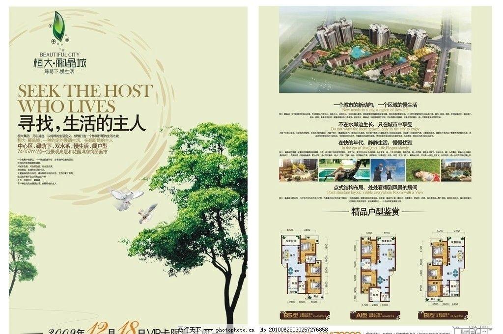 地产彩页 画册设计 企业文化 企业理念 企业精神 团队 房地产海报