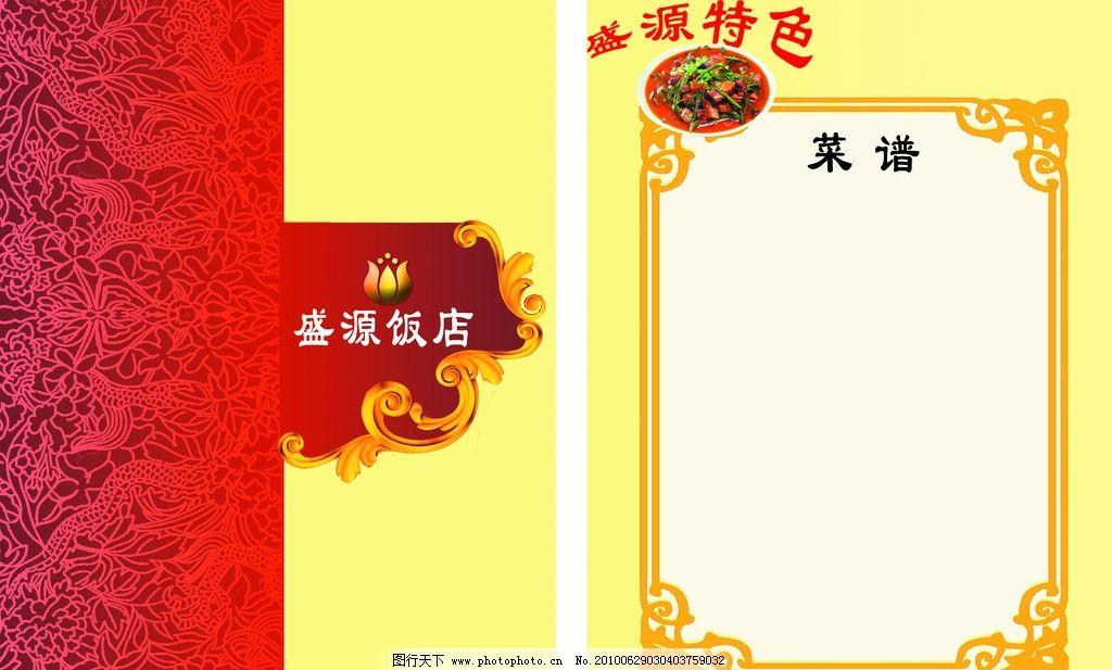 菜谱 菜单 饭店菜单 酒店菜单 菜单菜谱 广告设计模板 源文件 300dpi