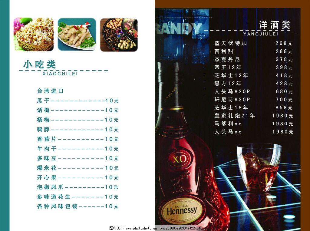 酒吧菜单 菜谱图片