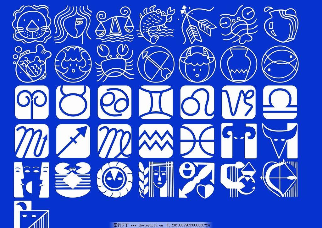 星座标志简笔画图片