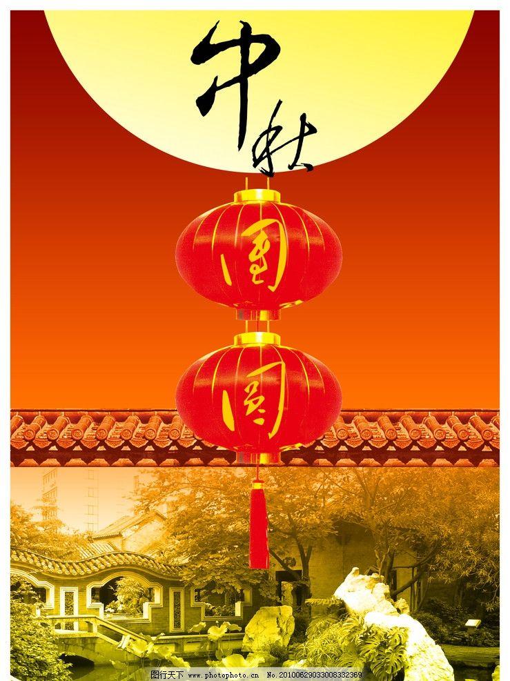 中秋节图片,团圆 灯笼 园林风景 屋檐 古典屋檐 月亮