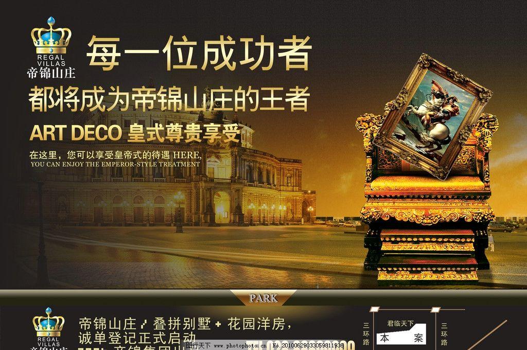 帝锦山庄广告 帝锦山庄 地产广告 欧式像框 宝座 广场 300dpi psd格式