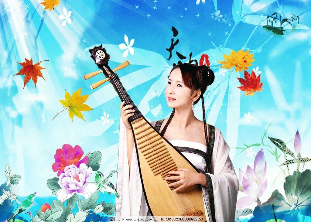 古典美女 枫叶 花朵 竹叶 星点 琵琶 古装美女 荷叶 花瓣 光线 鸟儿