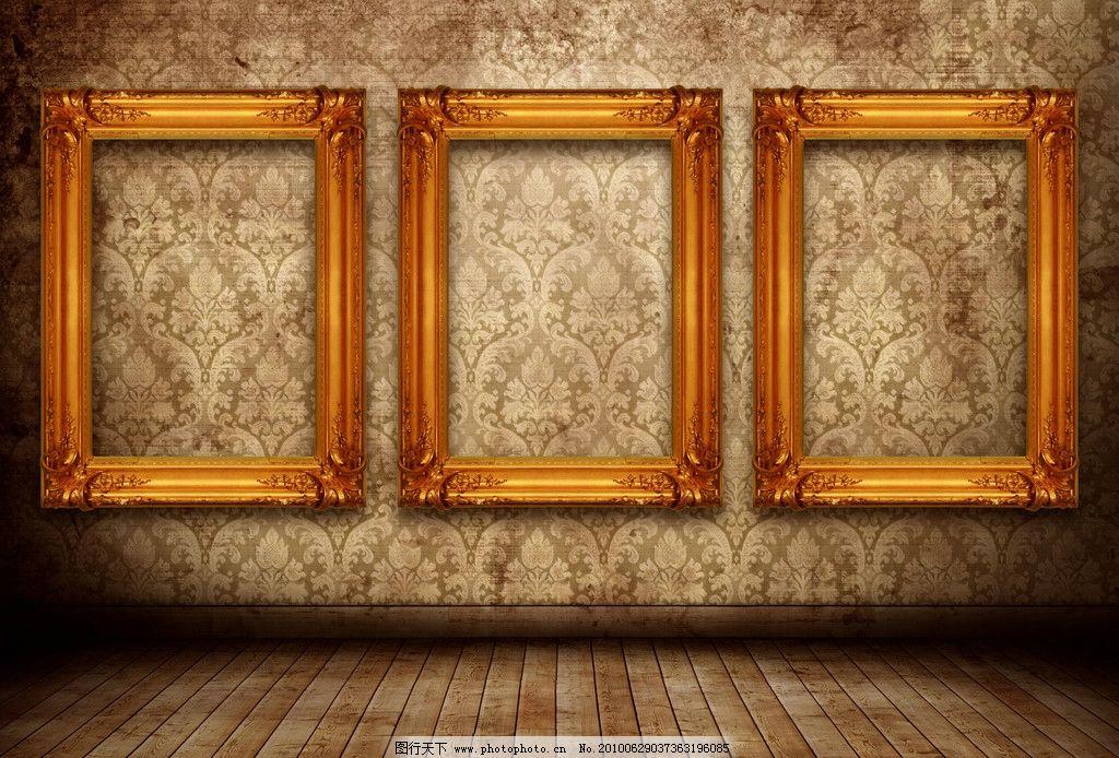 家居生活  欧式风格室内陈设高清图片 画框 相框 墙纸 墙壁 墙布 室内