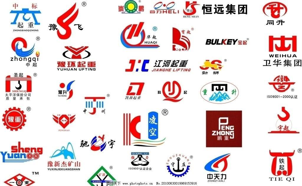 设计图库 标志图标 企业logo标志  起重商标大全 位庄起重标志 起重图片