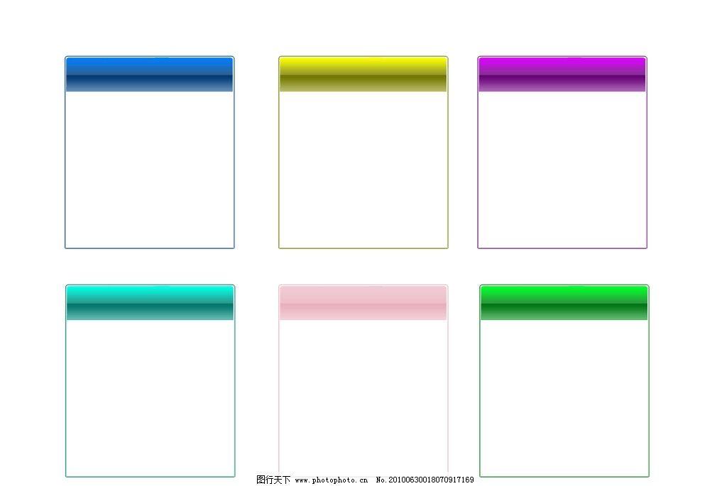 水晶按扭 标题栏 彩色 网页设计 网站素材 网页素材 网页方面