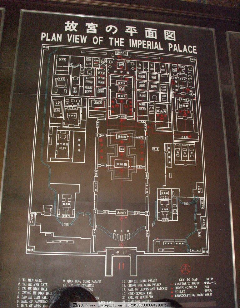 故宫平面图图片