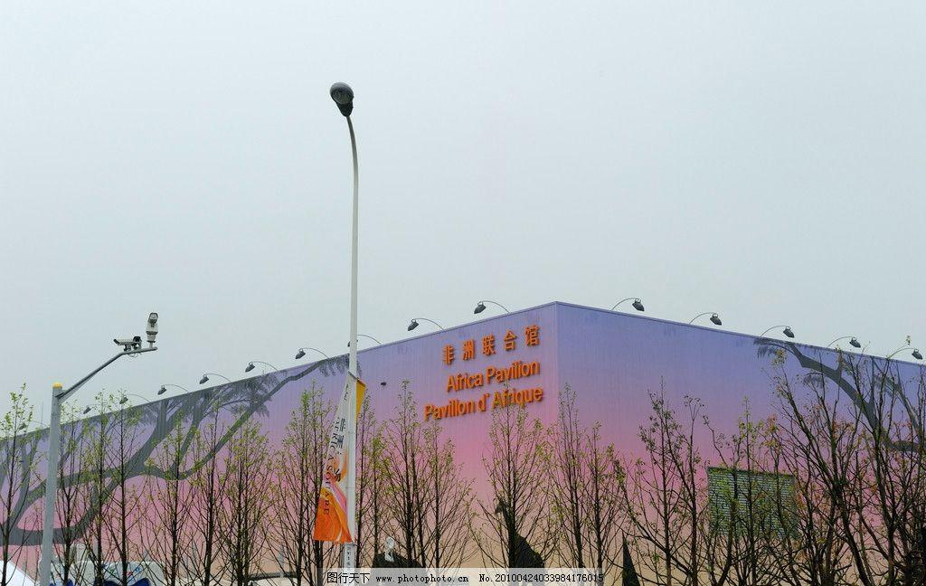 上海,世博園,非洲聯合館,方型建築體,外牆,非洲野生動物園,裝飾畫