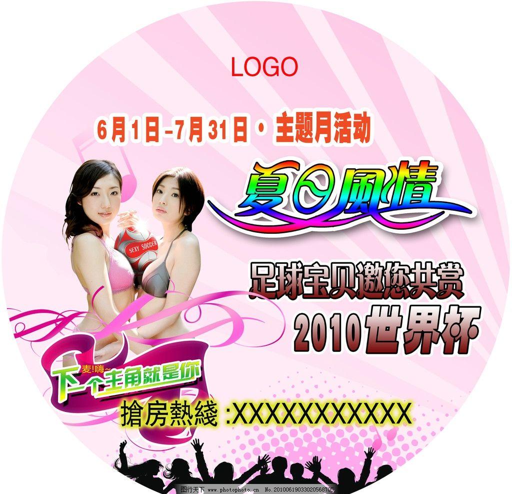 世界杯KTV,美女,足球,宣传,圆,美女足球,2010推广